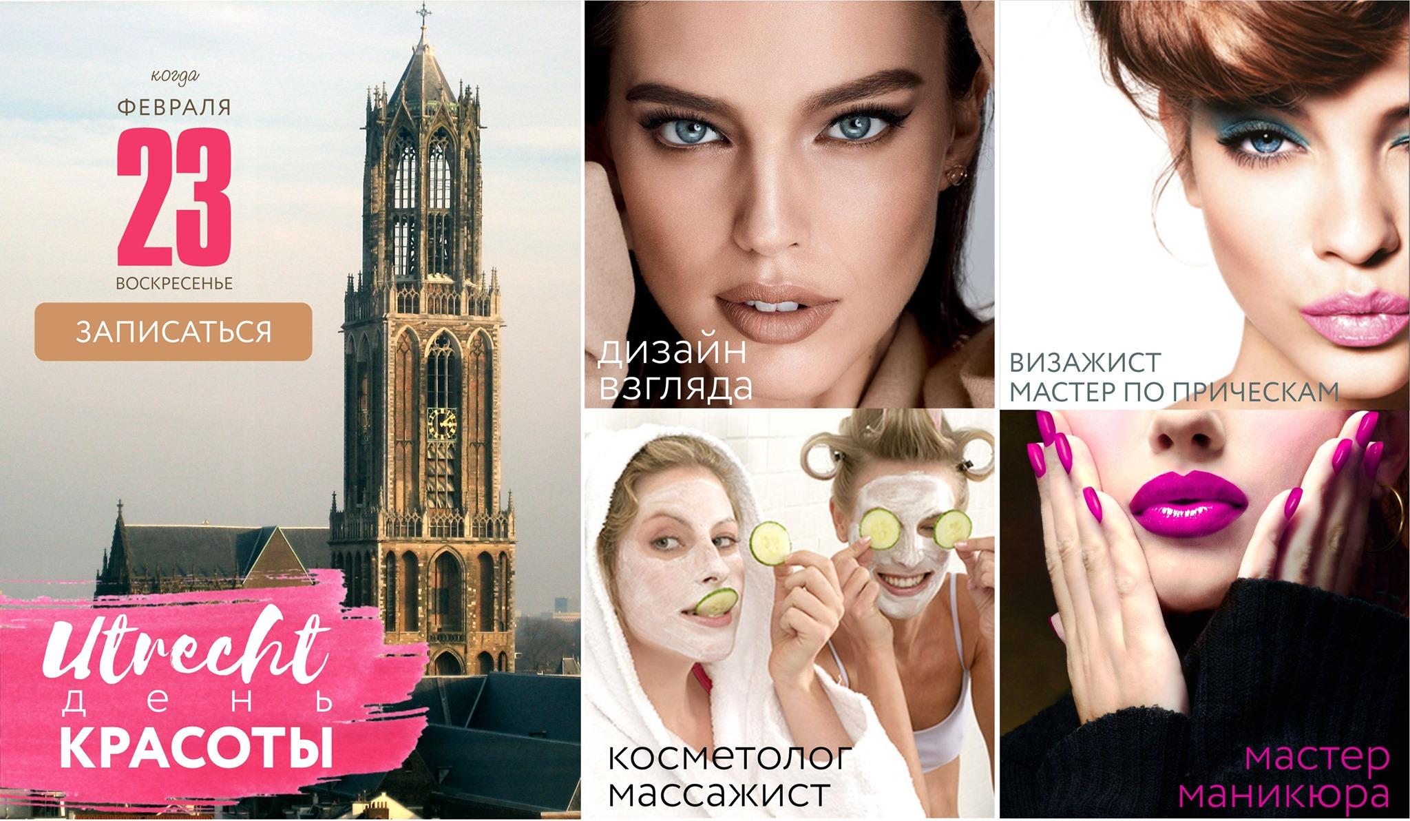 23 февраля – «День Красоты и Здоровья для русскоязычных девушек»