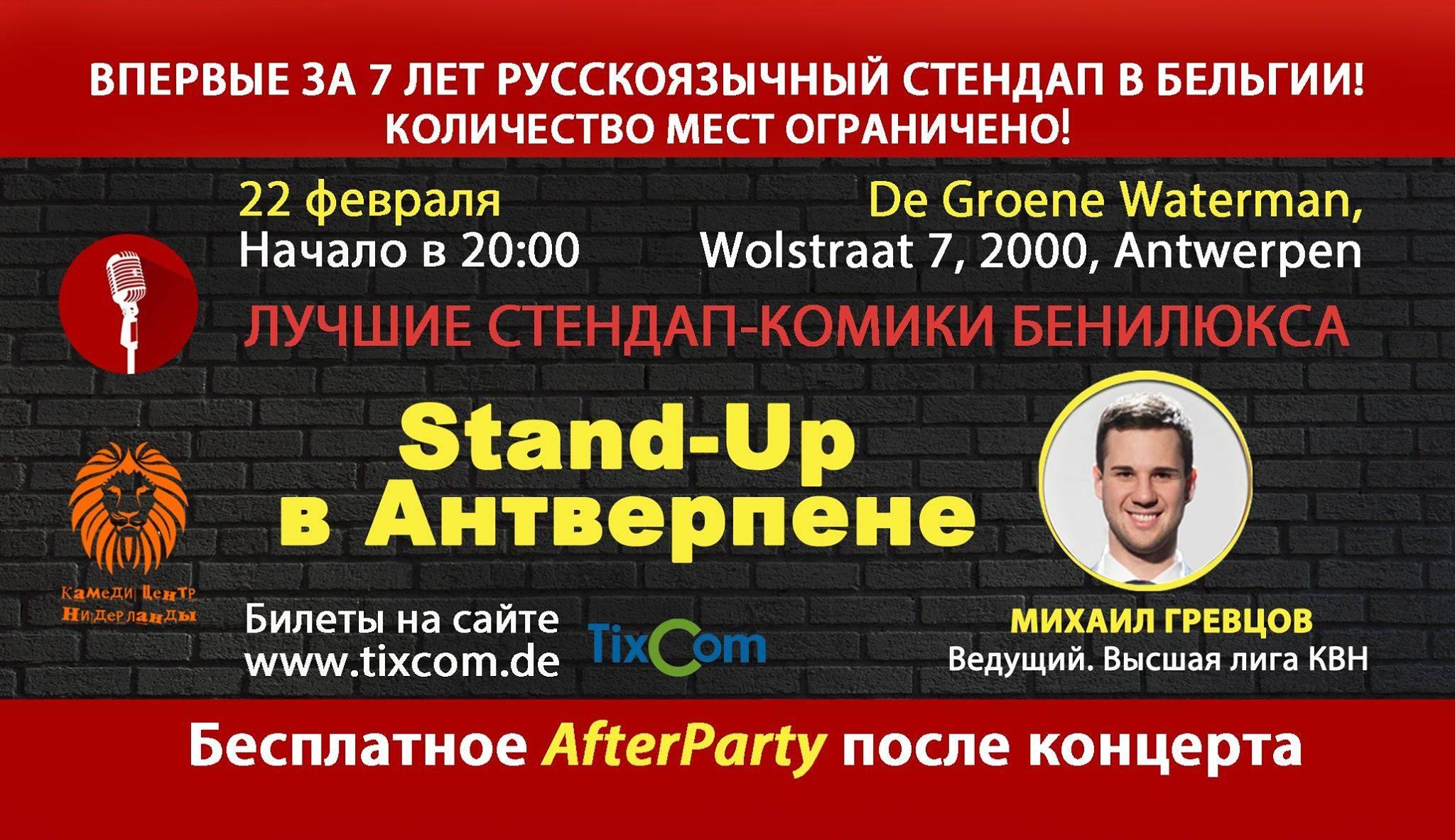 22 февраля – Русскоязычный Stand-Up в Антверпене