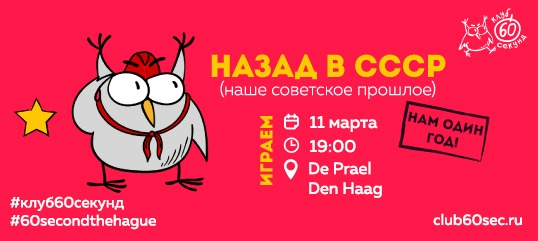 """11 марта – Клуб «60 секунд» – Игра """"Назад в СССР"""""""