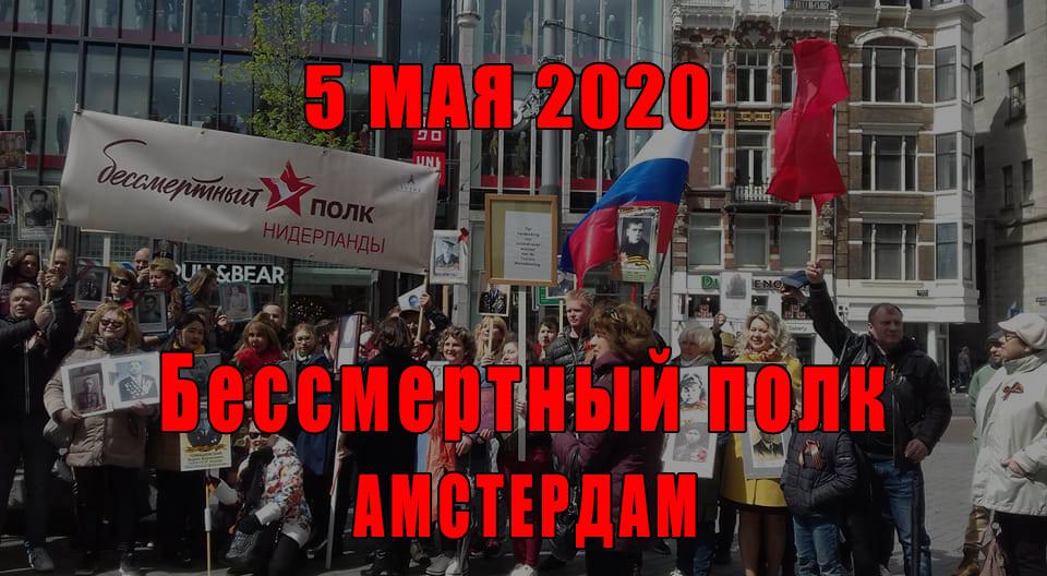 5 Мая 2020 – Бессмертный полк в Амстердаме в День освобождения Нидерландов