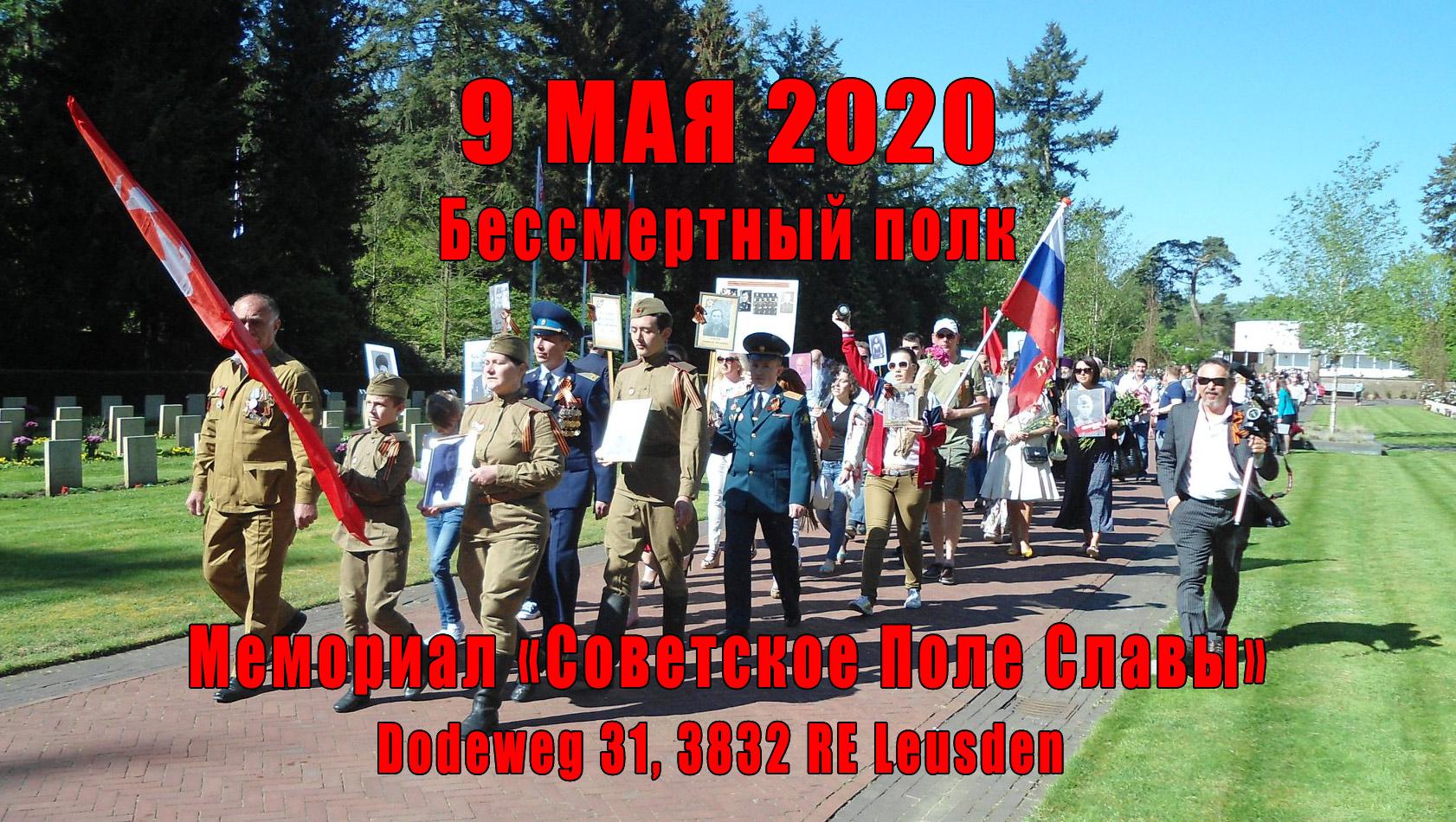 9 МАЯ 2020 – Шествие Бессмертного полка на мемориал «Советское Поле Славы»