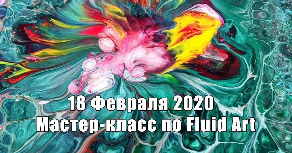 18 февраля – Мастер-класс по Fluid Art (техника рисования жидким акрилом)