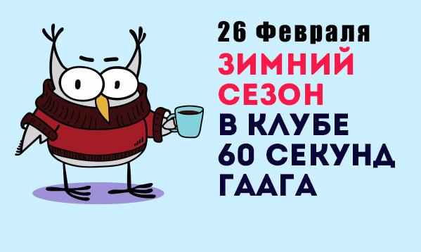 26 февраля – Клуб «60 секунд» – Закрытие зимнего сезона