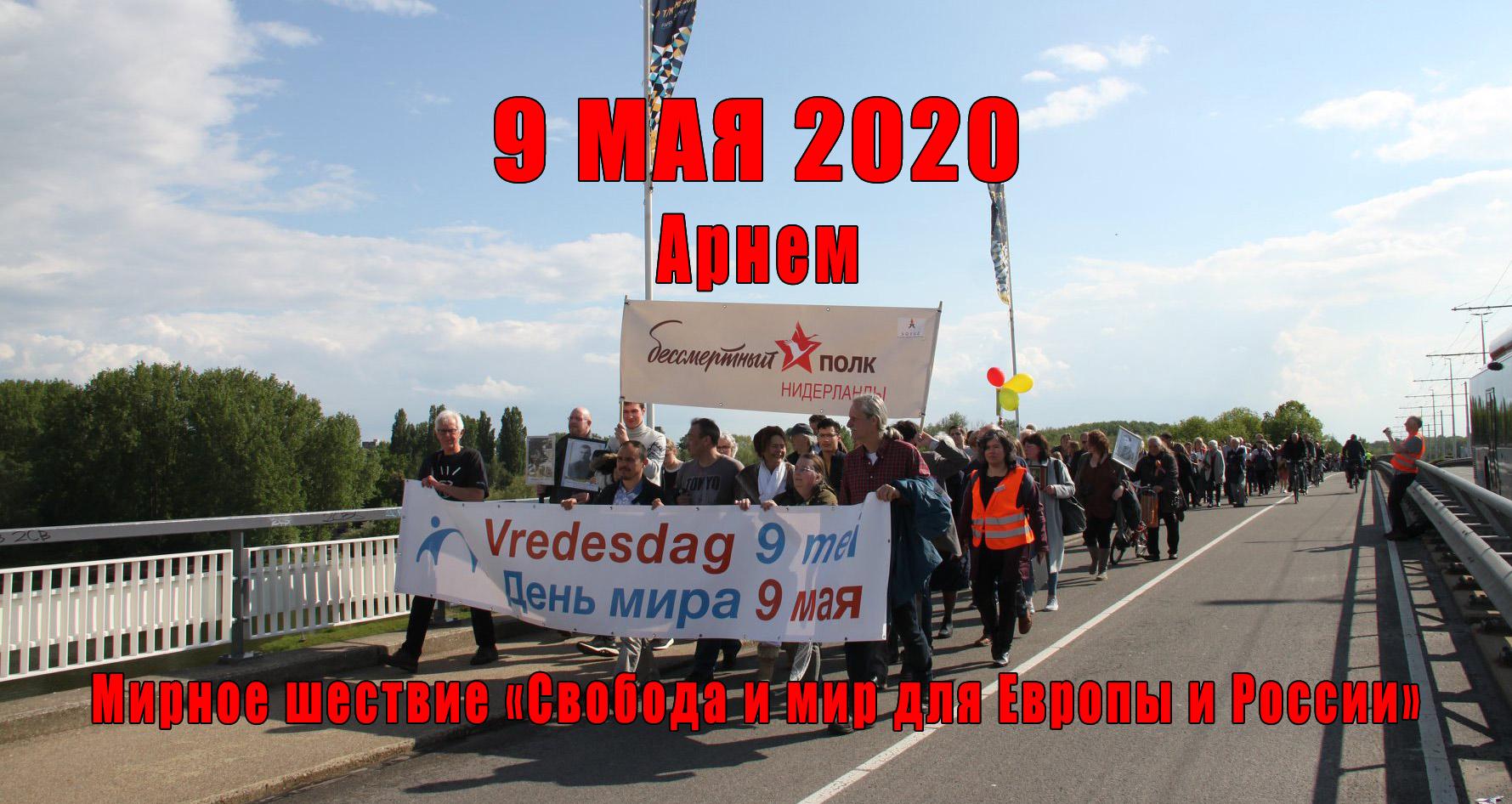 9 мая 2020 – Мирное шествие «Свобода и мир для Европы и России»