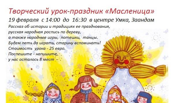 """19 февраля – Творческий урок-праздник """"Масленица"""""""