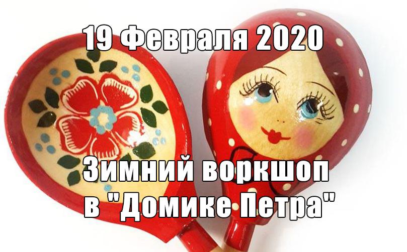 "19 февраля – Зимний воркшоп в ""Домике Петра"""