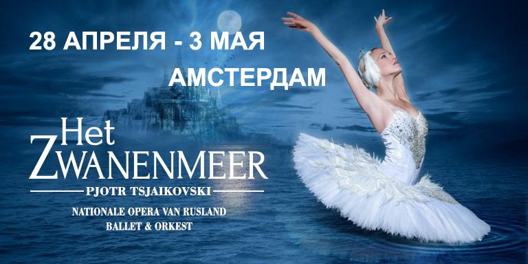 """28 Апреля – 3 Мая – Балет и Опера """"Лебединое озеро"""""""