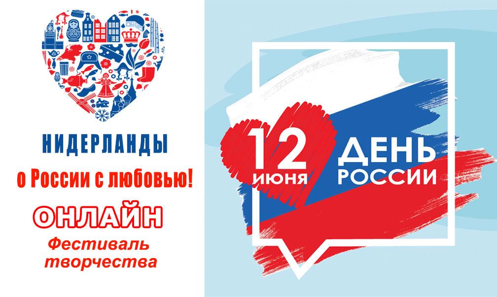 Приглашаем принять участие в онлайн фестивале творчества «Нидерланды о России с любовью!»