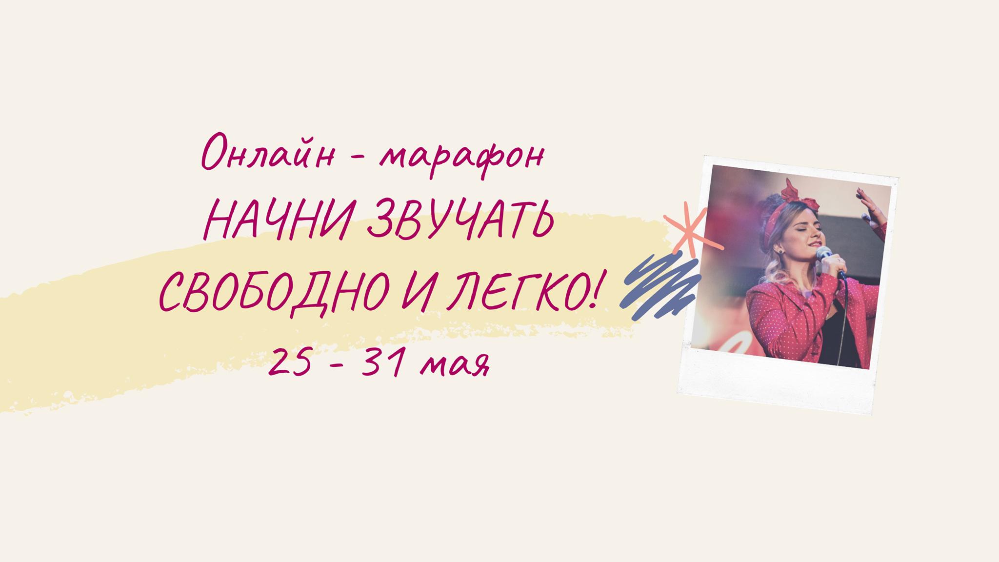 25-31 Мая – 7-ми дневный марафон «НАЧНИ ЗВУЧАТЬ СВОБОДНО И ЛЕГКО!»