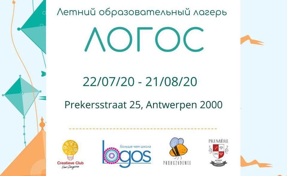 22 июля – 21 августа – Образовательный лагерь «Логос» в Антверпене