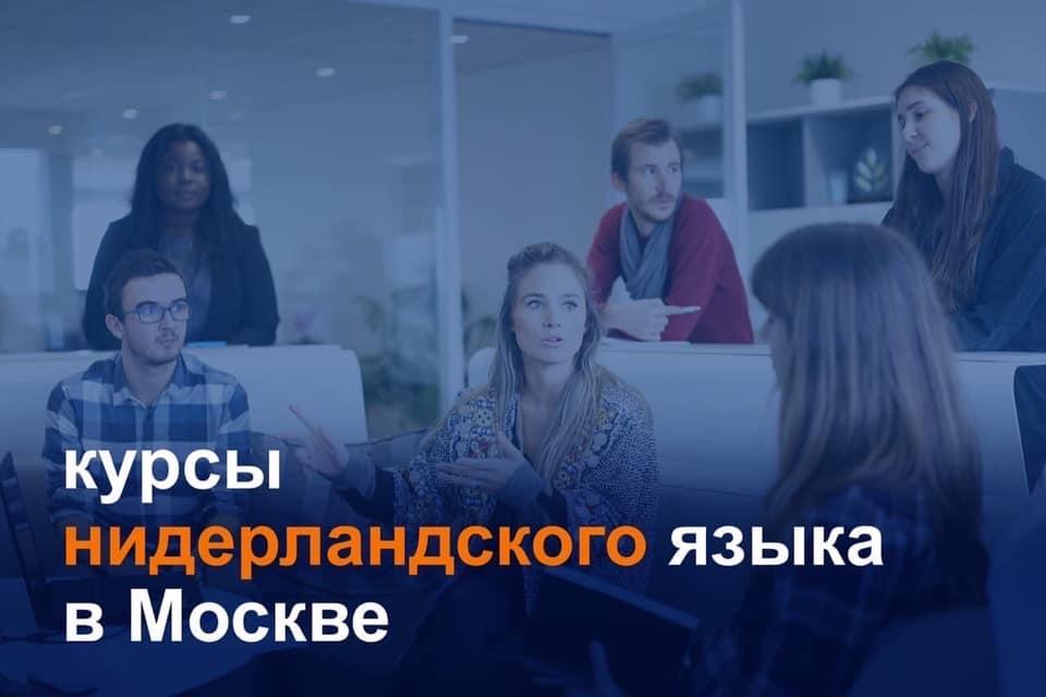 Курсы нидерландского языка в Москве