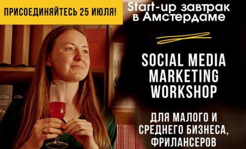 25 июля – Social Media Marketing workshop для малого и среднего бизнеса