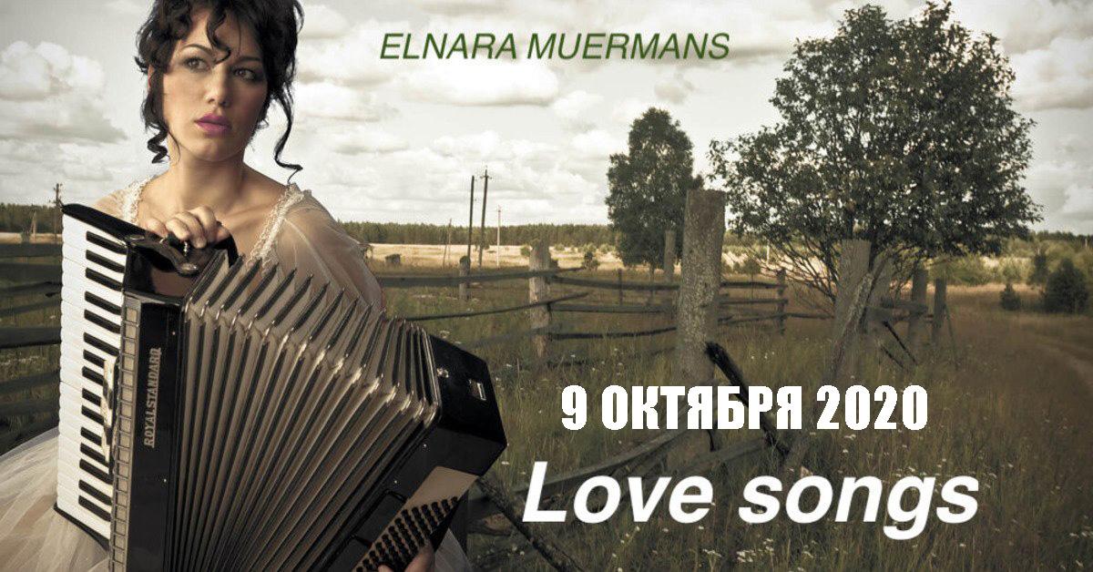 9 октября – концерт Эльнары Мюрманс