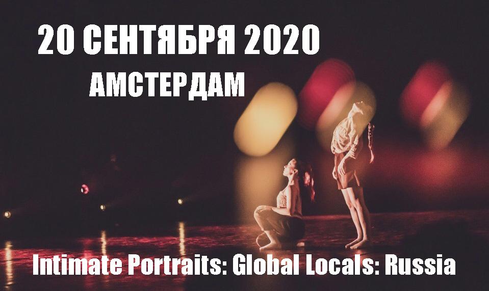 20 сентября – Танцевальная программа Intimate Portraits