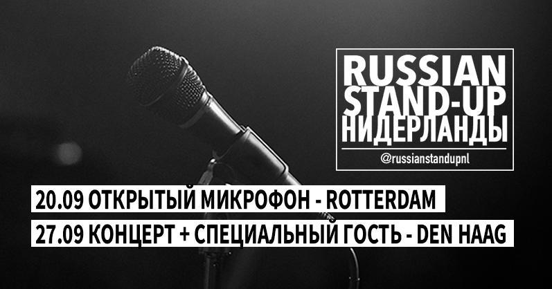 20 сентября – Stand-Up в Роттердаме на 30 мест