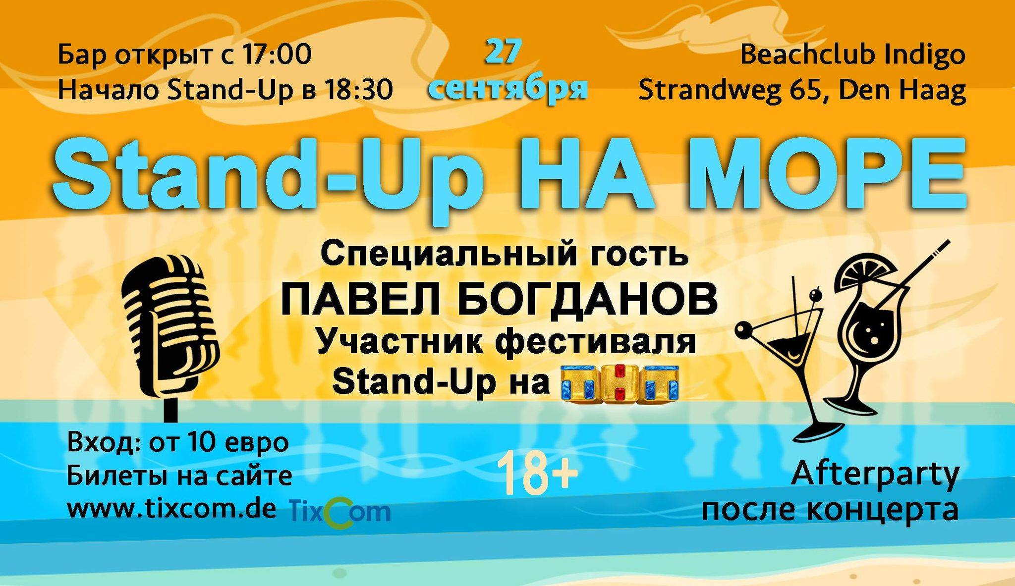 27 сентября – Stand-Up вечеринка в Гааге на море