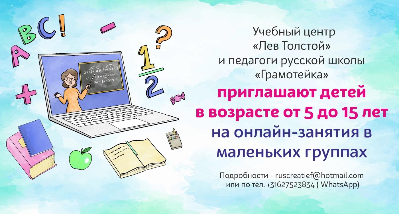 Онлайн-занятия в русской школе