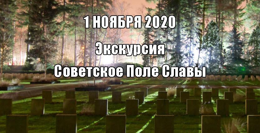 1 ноября – экскурсия Советское Поле Славы