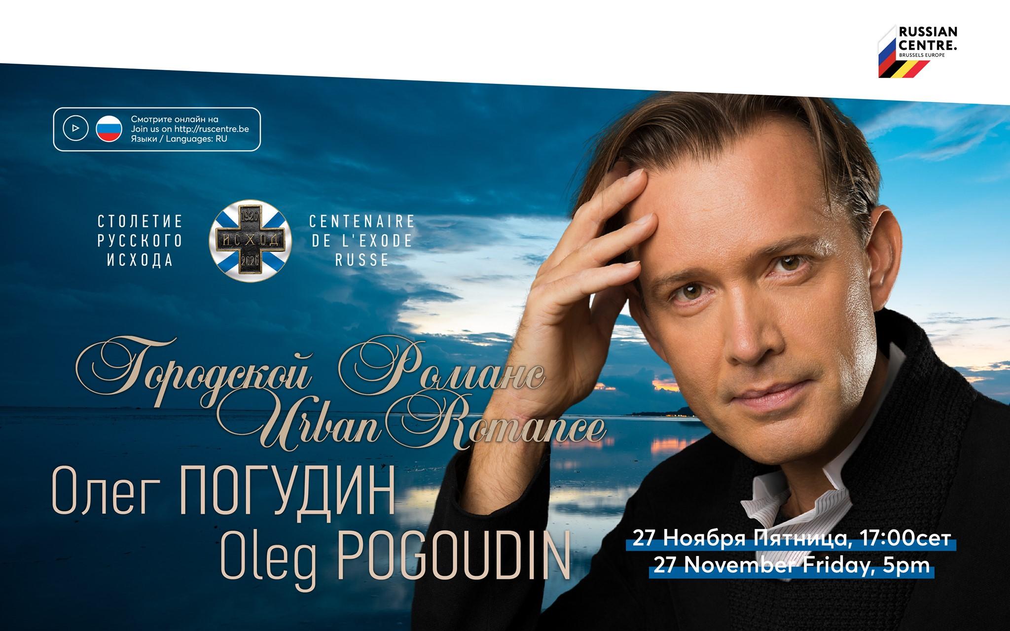 Народный артист России Олег Погудин – онлайн-концерт «Городской романс»