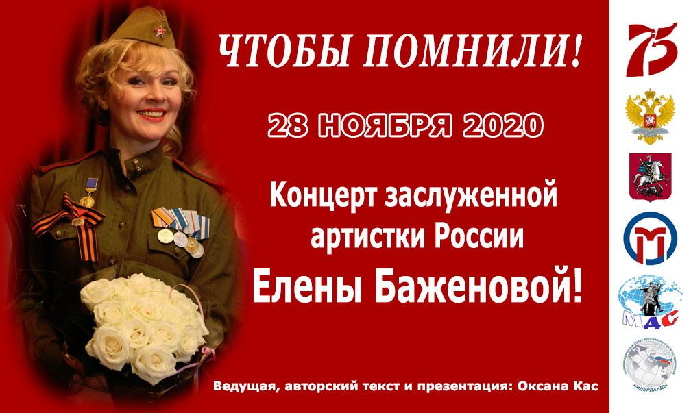 28 Ноября 2020 года концерт «Чтобы помнили»