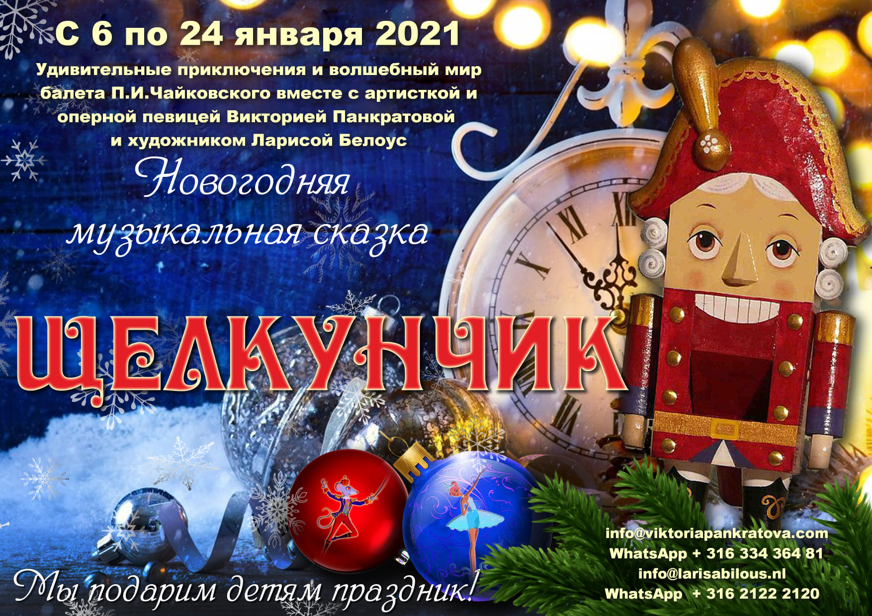 6 – 24 января: «Путешествие в новогоднюю сказку «Щелкунчик» Чайковского»