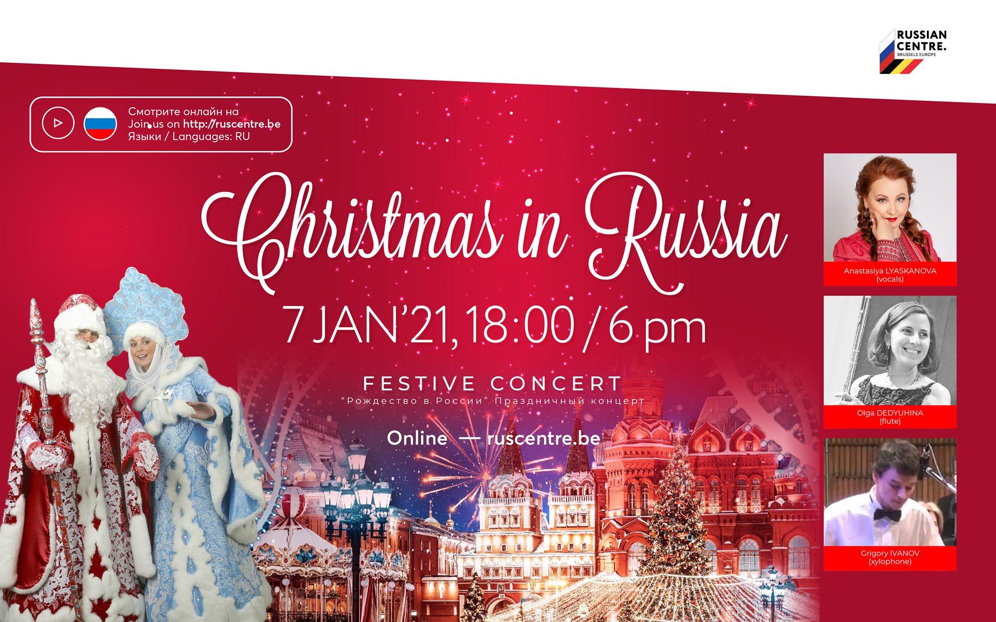 7 Января – Музыкальное поздравление с Рождеством Христовым из России