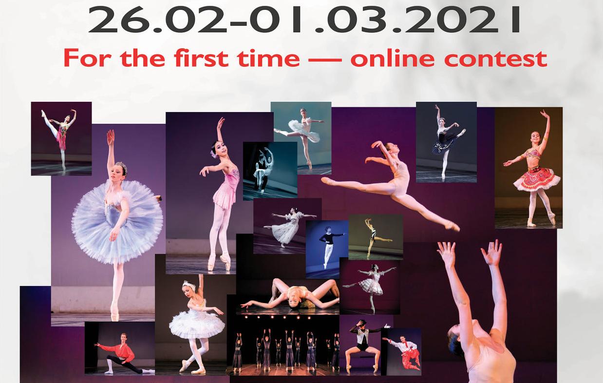 Международный балетный конкурс ′′ Анна Павлова 2021