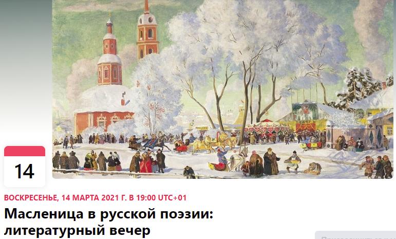 14 марта – Масленица в русской поэзии: литературный вечер