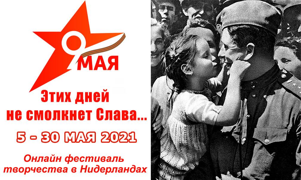 Онлайн фестиваль творчества «Этих дней не смолкнет Слава!»