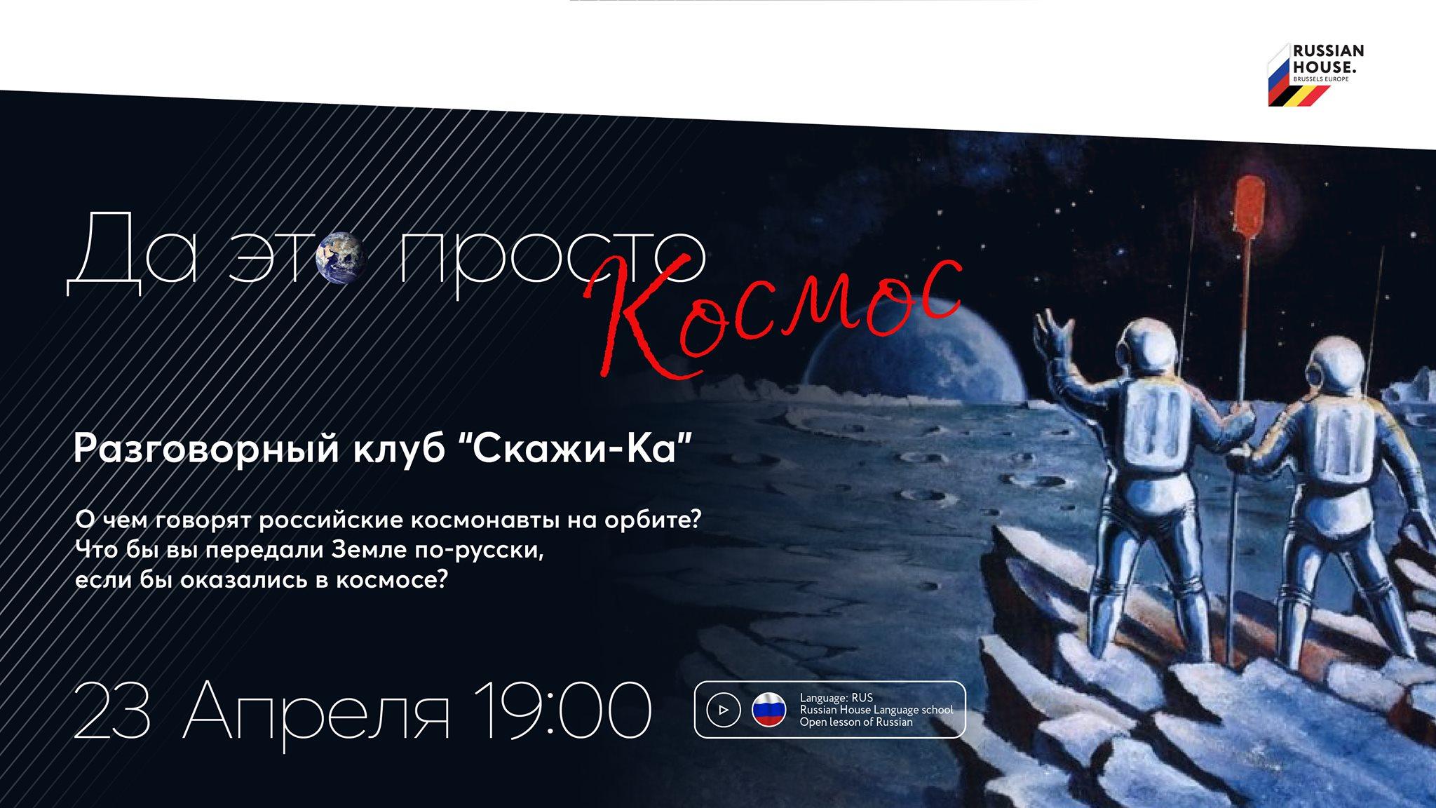 """23 Апреля – Разговорный клуб """"Скажи-ка"""". Это просто космос!"""