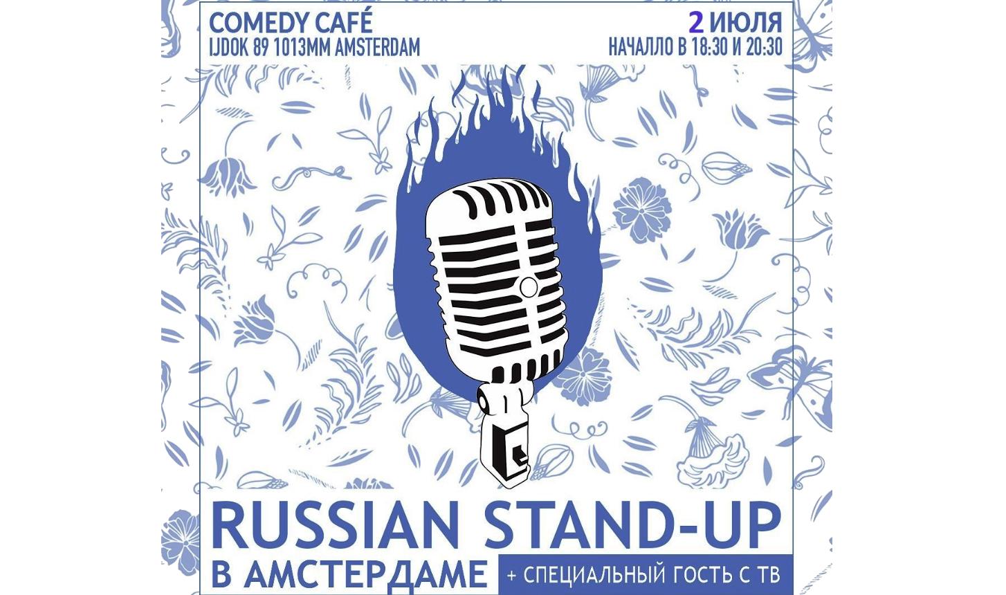 2 ИЮЛЯ 2021 – Большой Русскоязычный Stand-Up