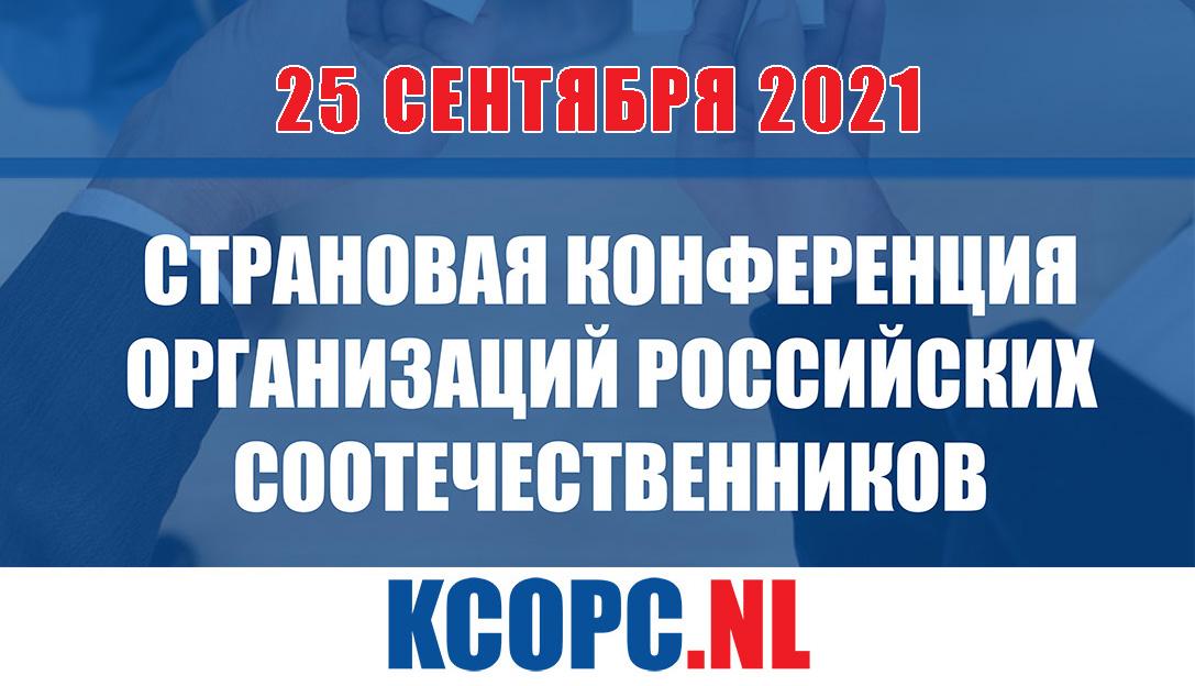 25 Сентября – XIV Страновая Конференция Российских Соотечественников
