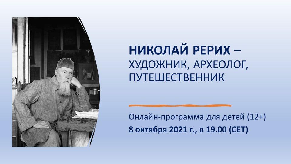 """8 октября – """"Николай Рерих – художник, археолог, путешественник"""""""