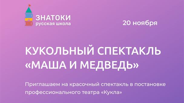"""20 Ноября – Кукольный спектакль """"Маша и Медведь"""""""