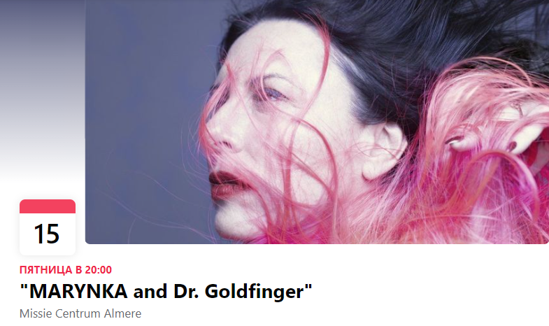 "15 Октября – ""MARYNKA and Dr. Goldfinger"""