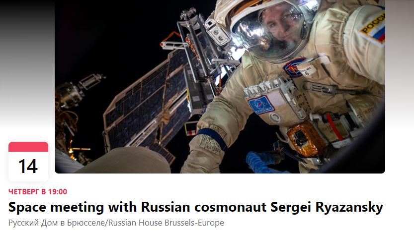14 Октября – Space meeting with Russian cosmonaut Sergei Ryazansky
