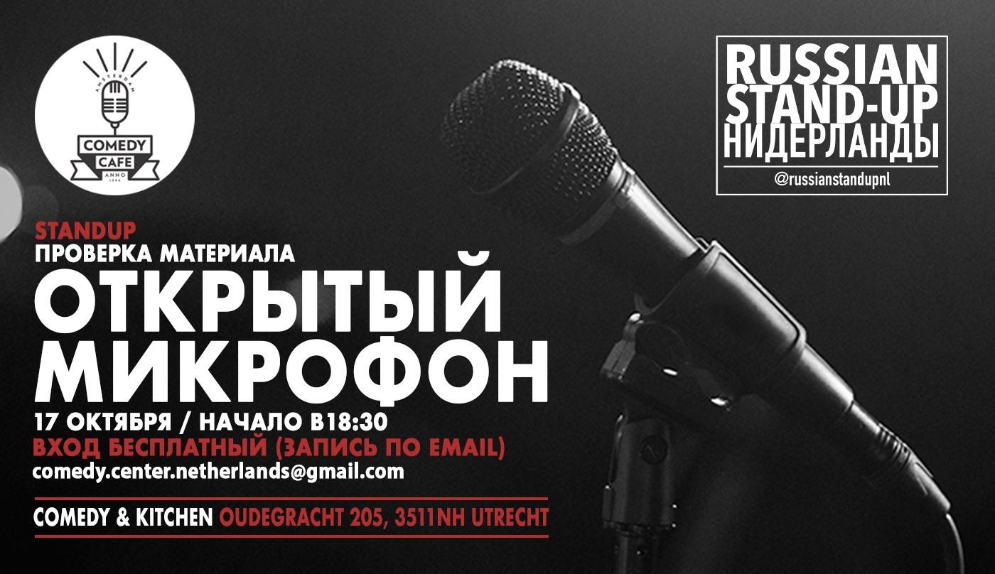 17 октября Stand-Up Голландии впервые выступает на новой площадке от Comedy Café в Утрехте!